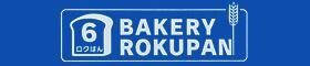 ロクパン |うるま市石川東恩納のパン屋さん